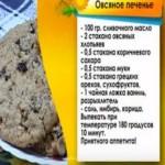 -печенье.jpg