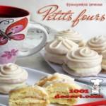 1335472227_francuzskoe-pechene-petits-fours.jpg